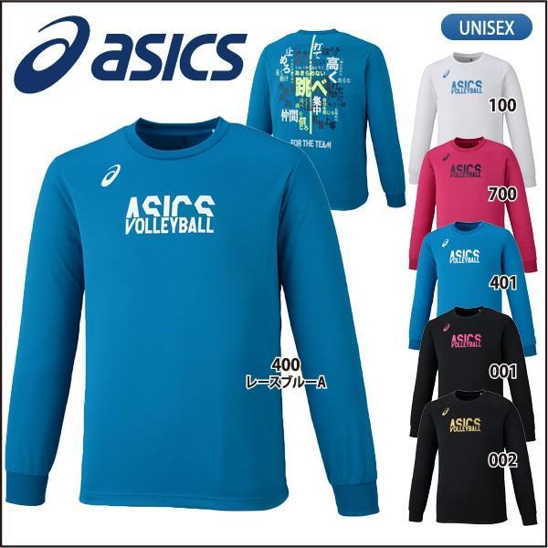 セール40%OFF アシックス asics バレーボール ウェア メンズ 長袖 プラクティスシャツ 2053A005|lucksports