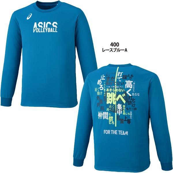 セール40%OFF アシックス asics バレーボール ウェア メンズ 長袖 プラクティスシャツ 2053A005|lucksports|02