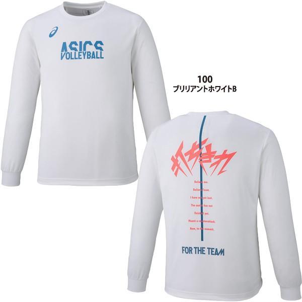 セール40%OFF アシックス asics バレーボール ウェア メンズ 長袖 プラクティスシャツ 2053A005|lucksports|03