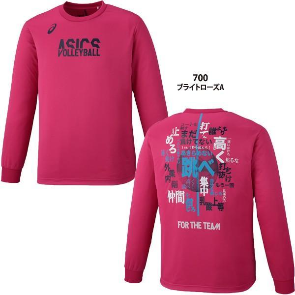セール40%OFF アシックス asics バレーボール ウェア メンズ 長袖 プラクティスシャツ 2053A005|lucksports|04