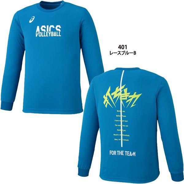 セール40%OFF アシックス asics バレーボール ウェア メンズ 長袖 プラクティスシャツ 2053A005|lucksports|05