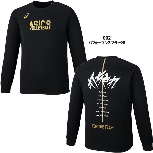 セール40%OFF アシックス asics バレーボール ウェア メンズ 長袖 プラクティスシャツ 2053A005|lucksports|07