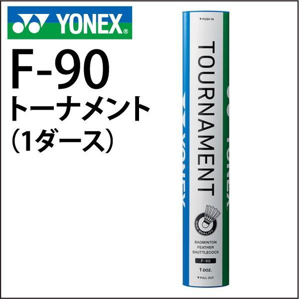 YONEX  ヨネックス  バドミントン シャトル F-90 トーナメント (1ダース)|lucksports