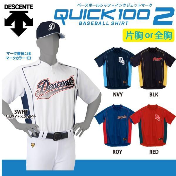 DESCENTE デサント ベースボールシャツ マーキングセット Quick 100 II ベースボールシャツ DB-109B lucksports