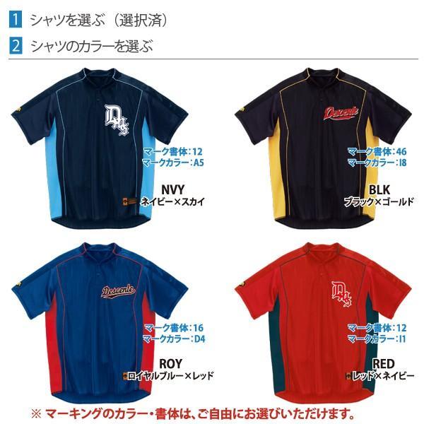 DESCENTE デサント ベースボールシャツ マーキングセット Quick 100 II ベースボールシャツ DB-109B lucksports 02