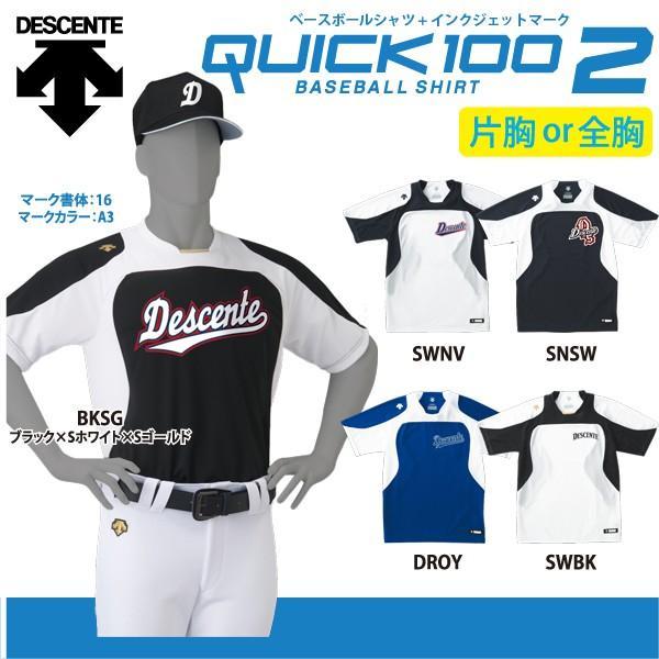 DESCENTE デサント ベースボールシャツ マーキングセット Quick 100 II ベースボールシャツ DB-116|lucksports