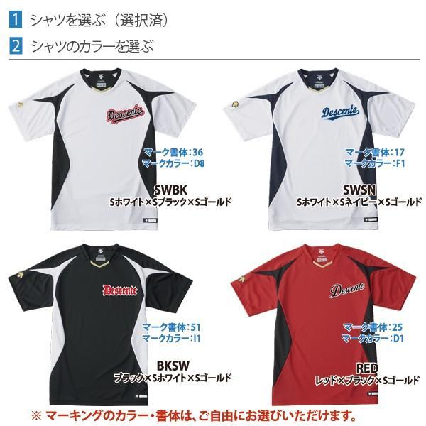 DESCENTE デサント ベースボールシャツ マーキングセット Quick 100 II ベースボールシャツ DB-116|lucksports|02