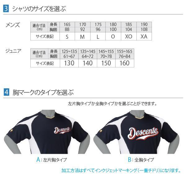 DESCENTE デサント ベースボールシャツ マーキングセット Quick 100 II ベースボールシャツ DB-116|lucksports|03