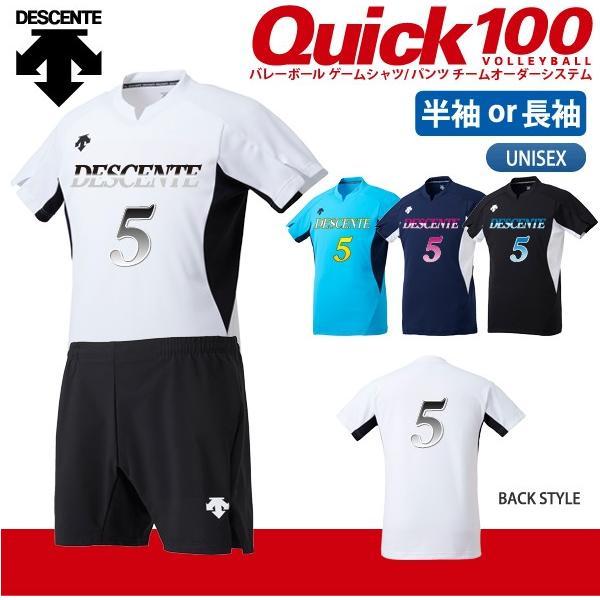 デサント バレーボール ゲームウェア Quick 100 ゲームシャツ・パンツセット DSS-4720 DSS-4710 クイック100|lucksports