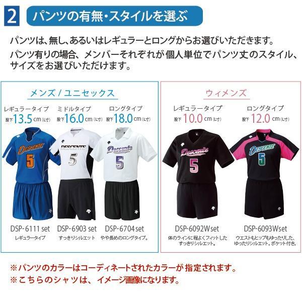 デサント バレーボール ゲームウェア Quick 100 ゲームシャツ・パンツセット DSS-4720 DSS-4710 クイック100|lucksports|03
