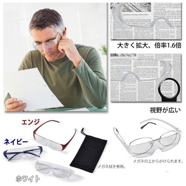 両手が使えるメガネ型ルーペ ネイビー 100個販売まとめ売り メガネ型ルーペ 拡大率1.6倍 メガネの上からかけれる 拡大鏡