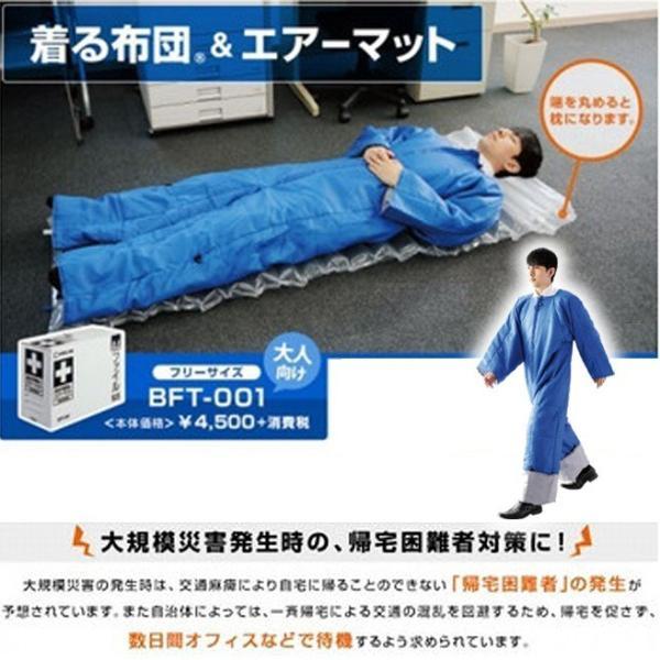 防災グッズ 着る布団&エアーマット キングジム 寝具 防寒 人型寝袋 フリーサイズBFT-001