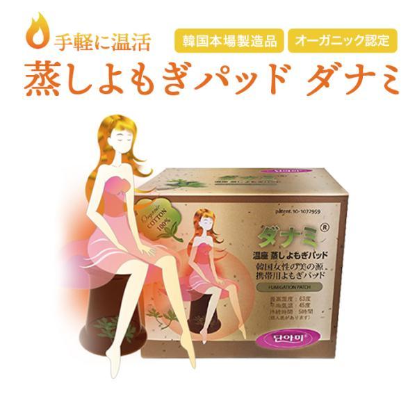 7Pよもぎ蒸し パッド ダナミ 正規品 オーガニック 温活 ダイエット 冷房 冷え対策<1回1個限り>送料無料※箱なしネコポス対応|lucky-shop