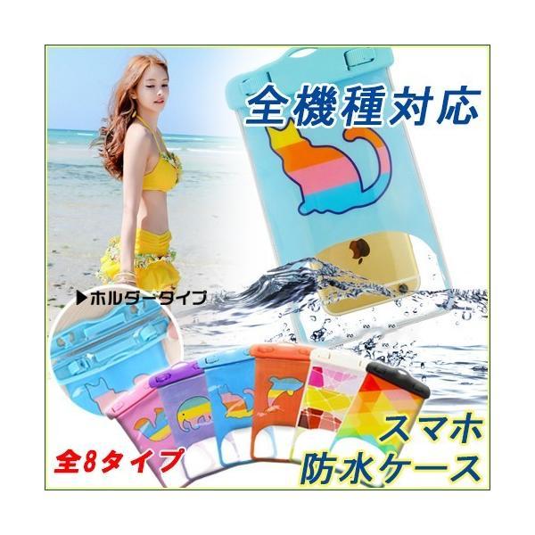【新入荷特価】全機種対応 スマホ 防水ケース アニマル ファッション 防水 カーバー /メール便・送料無料|lucky-shop