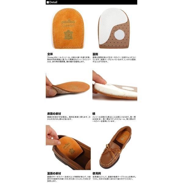 インソール メンズ レディース ハーフインソール 本革 かかと 衝撃吸収 サイズ調整 Pedag ぺダック 中敷き CORRECT コレクト art129 吸湿 吸汗 紳士靴 婦人靴