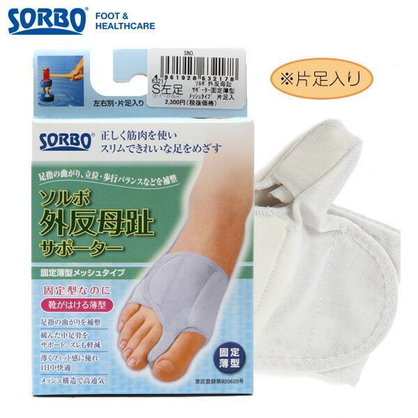 ソルボ外反母趾サポーター 通販 正規品 おすすめ 右足 定番 左足 SORBO