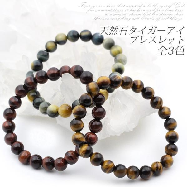 天然石パワーストーン 高品質タイガーアイ(虎目石)ブレスレット 2サイズ×8色 メンズ レディース ペアアクセサリー lucky365shop