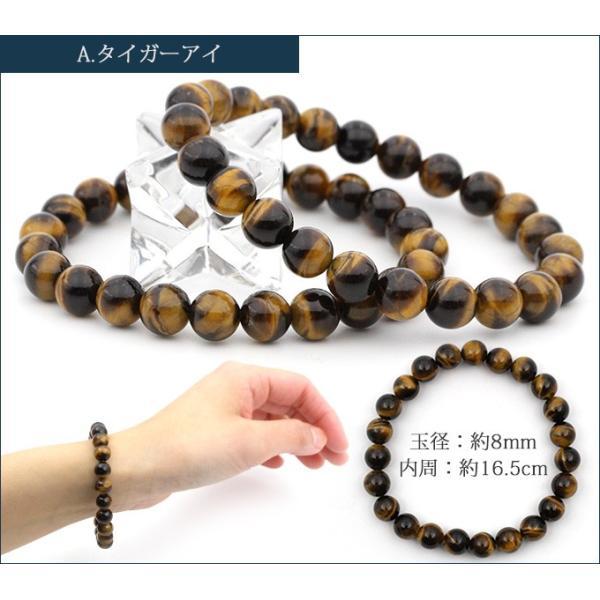 天然石パワーストーン 高品質タイガーアイ(虎目石)ブレスレット 2サイズ×8色 メンズ レディース ペアアクセサリー lucky365shop 02