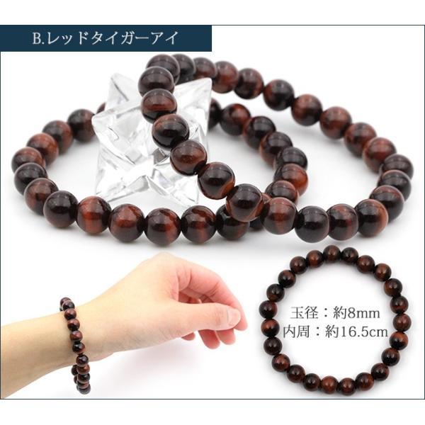天然石パワーストーン 高品質タイガーアイ(虎目石)ブレスレット 2サイズ×8色 メンズ レディース ペアアクセサリー lucky365shop 03