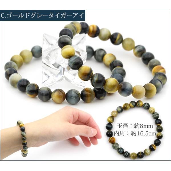 天然石パワーストーン 高品質タイガーアイ(虎目石)ブレスレット 2サイズ×8色 メンズ レディース ペアアクセサリー lucky365shop 04