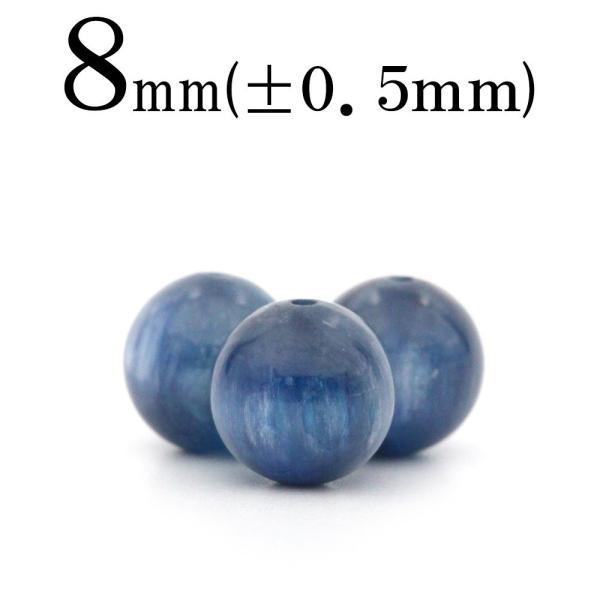 1粒売り カヤナイト カイヤナイト 丸ビーズ 8mm パワーストーン 天然石 バラ売り t30