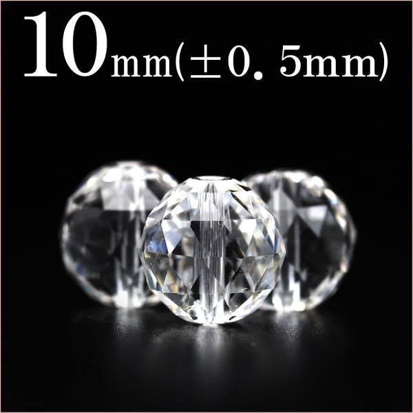 1粒売り 透明水晶 クォーツ トライアングルカット丸ビーズ 10mm パワーストーン 天然石 バラ売り t642
