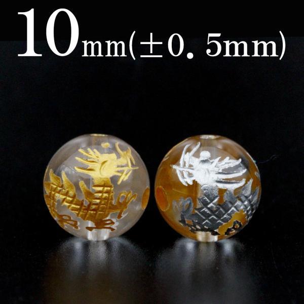 1粒売り 透明水晶(クォーツ)金銀刻印丸ビーズ 10mm 双龍会 パワーストーン 天然石 バラ売り t2491