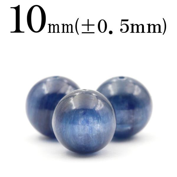 1粒売り カヤナイト カイヤナイト 丸ビーズ 9mm パワーストーン 天然石 バラ売り t710