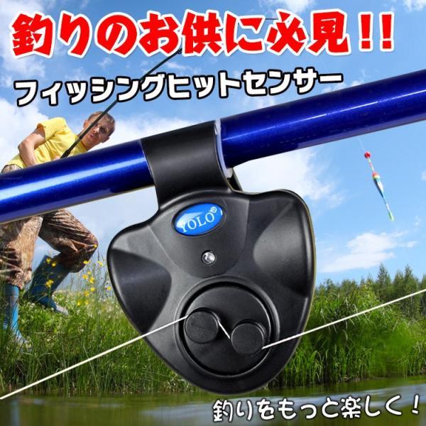 フィッシングヒットセンサー 釣り 魚 海 川 湖 ダム ヒット 投げ 夜 led 音 放置 ad126