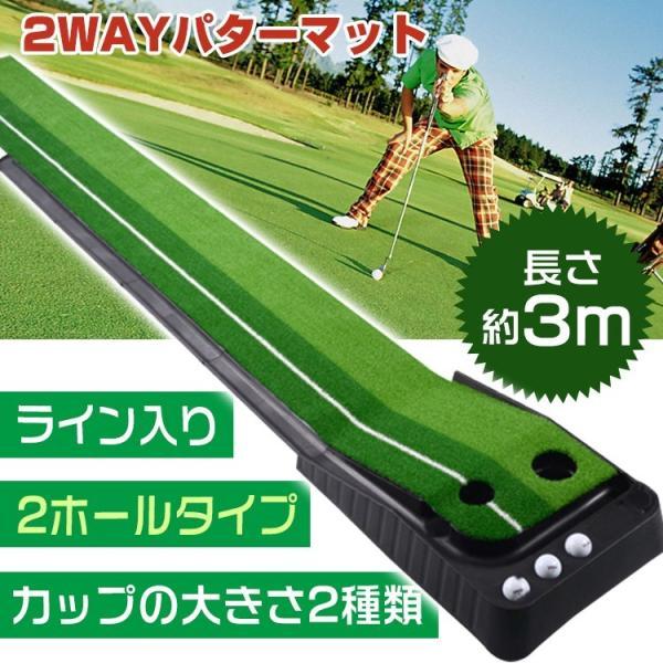 パターマットゴルフ練習3m2WAYパットライン入り2種類芝戻ってくるトレーニングパッティングヘッド軌道ad203