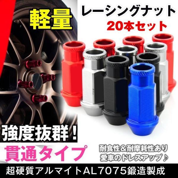 ナット 車用 カー用品 ホイールナット 軽量 高強度 貫通 20本セット p1.5 p1.25 レーシングナット ホイール m12 52mm e091