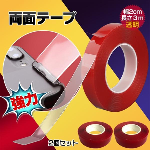 両面テープ 強力 透明 テープ 強力粘着 長さ約3m 2cm 厚手 伸縮 DIY 車用 防水 ny189|lucky9