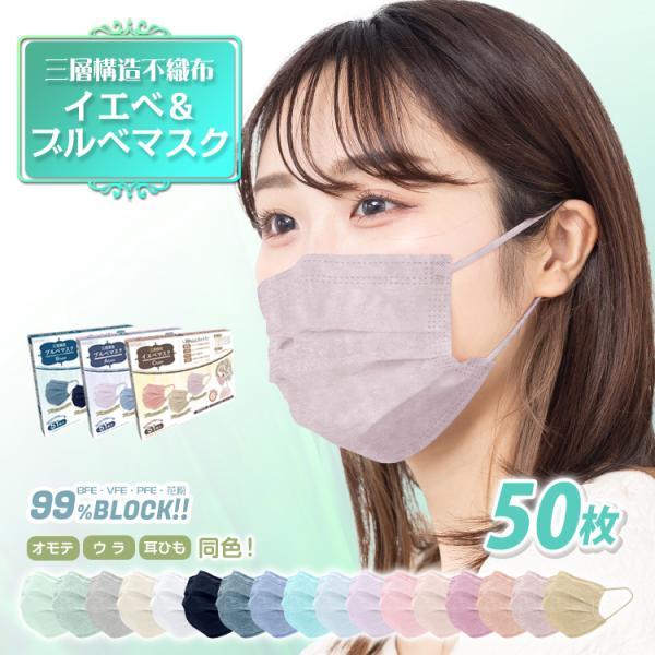 マスク50枚入り使い捨て不織布カラー99%カット成人女性子ども男女兼用ウイルス対策防塵花粉風邪ny331-50クーポン
