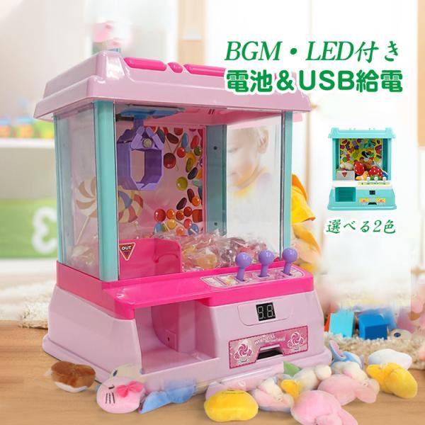 クレーンゲーム おもちゃ 家庭 自宅 ゲームセンター 誕生日 プレゼント 玩具 ギフト 本体 卓上 クリスマス pa007 lucky9