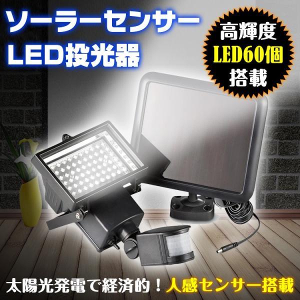 LED 60 人感 センサー 太陽光 ソーラー ライト 投光器 明るい 調整 節約 車庫 防犯 玄関灯 作業灯 セキュリティ sl035|lucky9