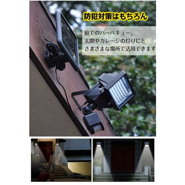 LED 60 人感 センサー 太陽光 ソーラー ライト 投光器 明るい 調整 節約 車庫 防犯 玄関灯 作業灯 セキュリティ sl035|lucky9|06