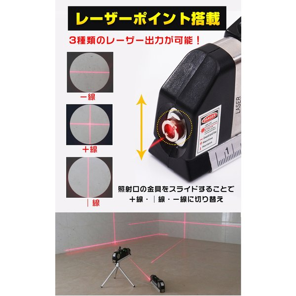 レーザー水準器 水平器 コンパクト メジャー スケール 十字 レーザーポインタ zk239|lucky9|04