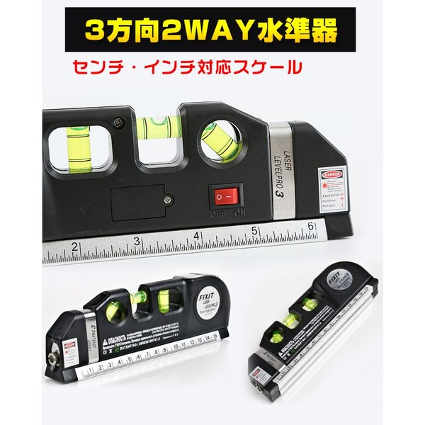 レーザー水準器 水平器 コンパクト メジャー スケール 十字 レーザーポインタ zk239|lucky9|05