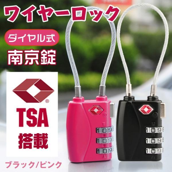 TSA ロック 南京錠 ワイヤー 鍵 3桁 ダイヤル式 暗証番号 旅行 空港 荷物 検査 施錠 手荷物 かばん ロッカー スーツケース zk253|lucky9