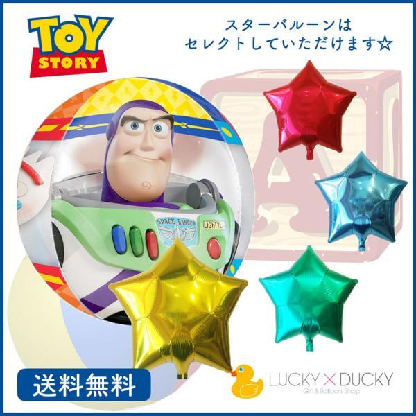バルーン 誕生日 ギフト バズ ウッディ バースデーST お祝い 送料無料|luckyducky