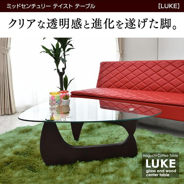 ローテーブル シンプル ジェネリック家具 イサムノグチ ガラステーブル センターテーブル ルーク (96140/96141)-ART 北欧|luckykagu|02
