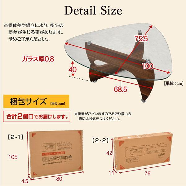 ローテーブル シンプル ジェネリック家具 イサムノグチ ガラステーブル センターテーブル ルーク (96140/96141)-ART 北欧|luckykagu|05