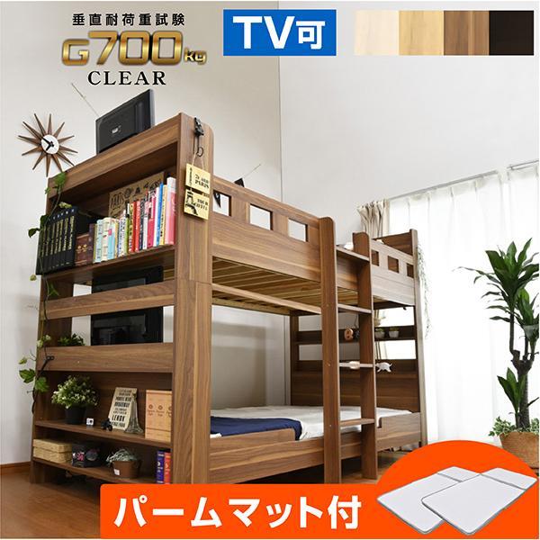 耐荷重700kg TVが置ける 二段ベッド 2段ベッド 宮付き 大蔵大臣(パームマット付き)コンセント付き 本棚付き-ART 寮 下宿 社員 社宅 大人用 耐震 子供 木製安全|luckykagu