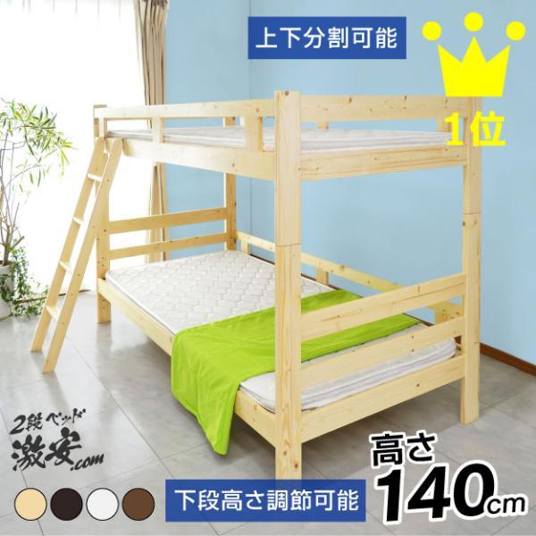 レビューで1年補償 二段ベッド ロータイプ コンパクト 2段ベッド 激安