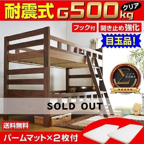 耐荷重500kg 耐震 レビューで1年補償 二段ベッド 2段ベッド シグマ(パームマット付き) 宮付き コンセント・LED照明付-ART 頑丈 ウォールナット 子供部屋 人気|luckykagu