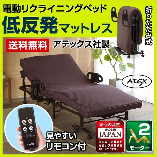 アテックス 収納式 プレミアムベッド 電動 Wファンクション2モーター(AX-BE735)電動ベッド 折りたたみ リクライニング 介護ベッド プレゼント 贈り物 おすすめ|luckykagu