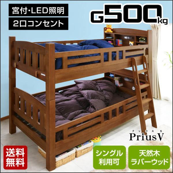 二段ベッド 2段ベッド 宮付き コンセント・LED照明付き プリウス5(本体のみ)-ART 木製 子供 すのこ シングル対応 ツイン 大人用 PRIUS ラッキーベッド|luckykagu