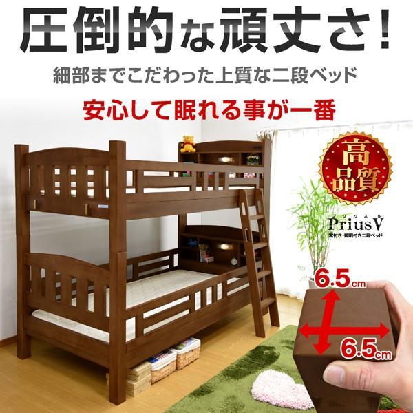二段ベッド 2段ベッド 宮付き コンセント・LED照明付き プリウス5(本体のみ)-ART 木製 子供 すのこ シングル対応 ツイン 大人用 PRIUS ラッキーベッド|luckykagu|02