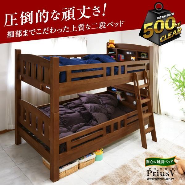 二段ベッド 2段ベッド 宮付き コンセント・LED照明付き プリウス5(本体のみ)-ART 木製 子供 すのこ シングル対応 ツイン 大人用 PRIUS ラッキーベッド|luckykagu|16