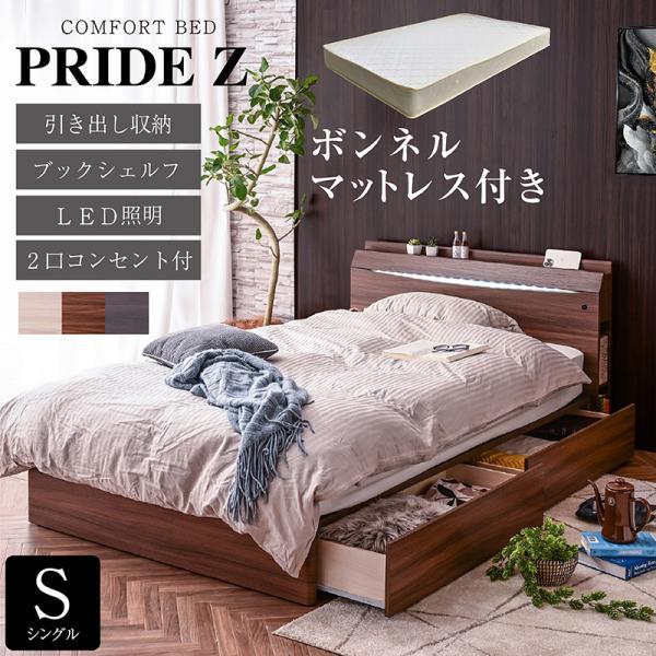 レビューで1年補償 ベッド (収納 収納つき) 宮付き ベット シングルベッド プライドZ(PRIDEZ)/ボンネルコイルマットレス付き-ART 収納ベッド 収納付き LED照明|luckykagu
